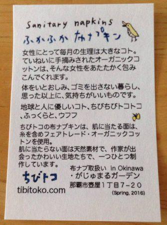 ちびトコ名刺2016.6-2